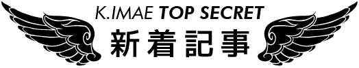 K.IMAE TOP SECRET 新着記事