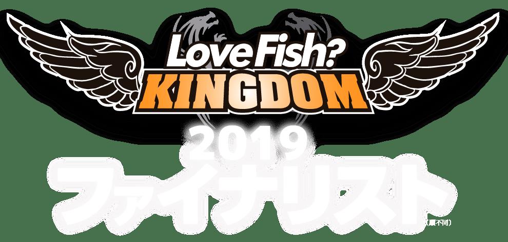 LoveFish KINGDOM 2019ファイナリスト