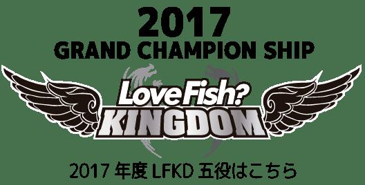2017年度LFKD五役はこちら