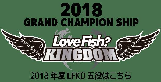 2018年度LFKD五役はこちら