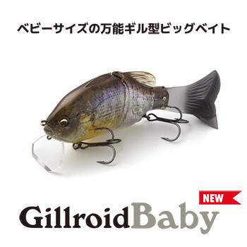 GillroidBaby