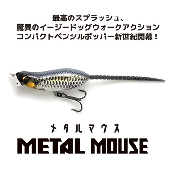 METAL MOUSE