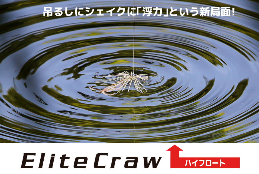 Elite Craw Hight Float