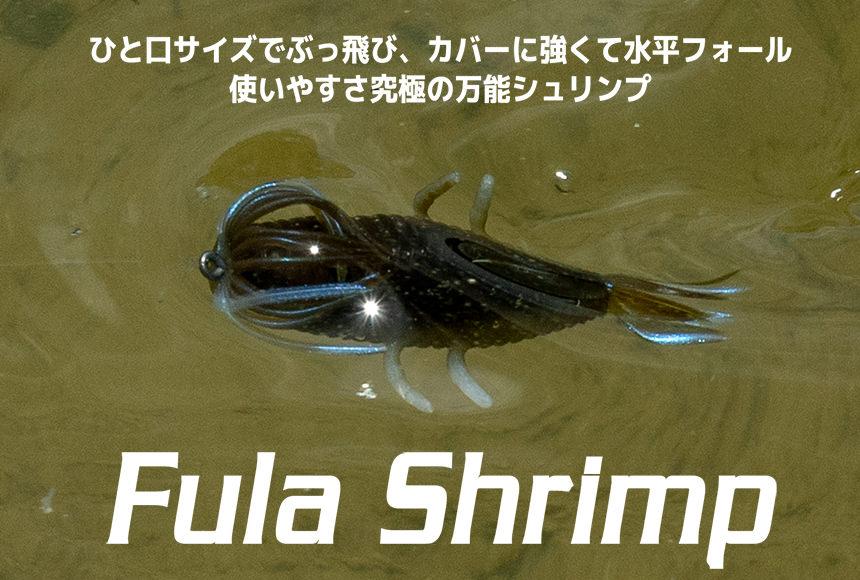 Fula Shrimp