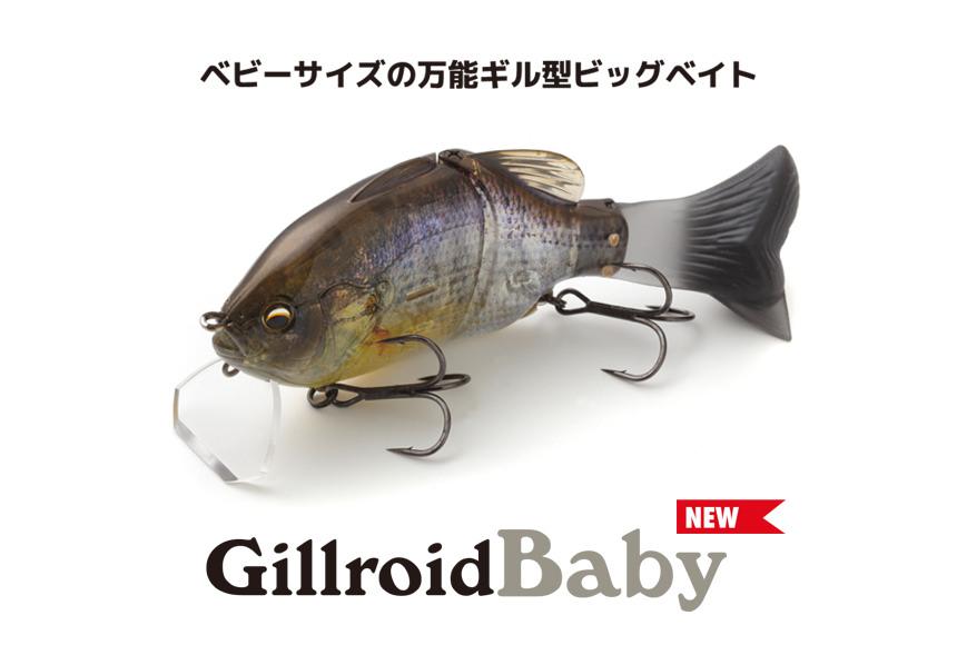 GillBaby