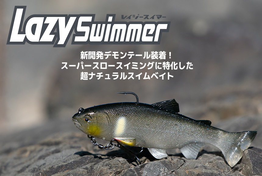 Lazy Swimmer