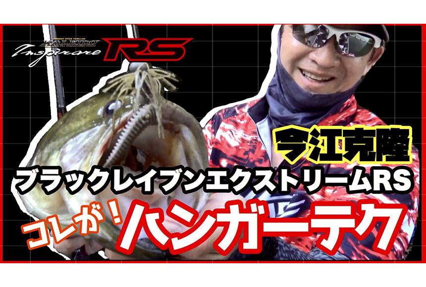 ハンガーテクニック × ブラックレイブン・エクストリームRS
