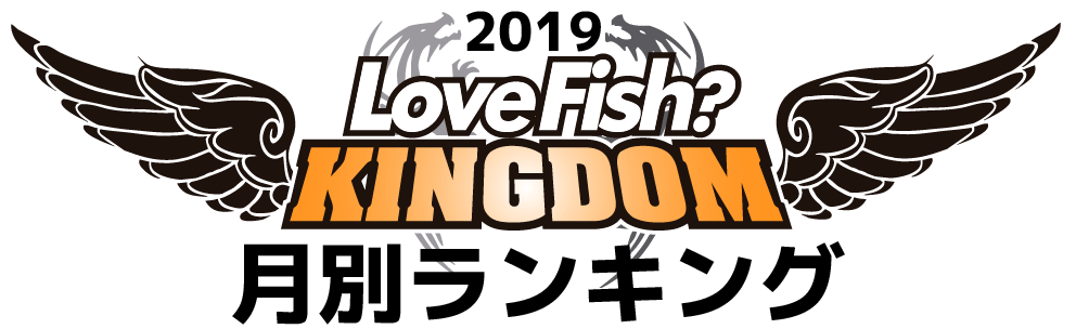 LoveFish KINGDOM 月別ランキング
