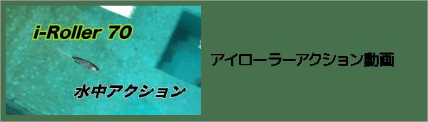 バナー アイローラーアクション動画